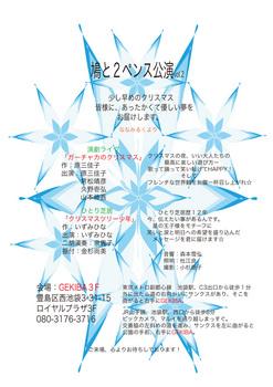 hato2xmas-2.jpg